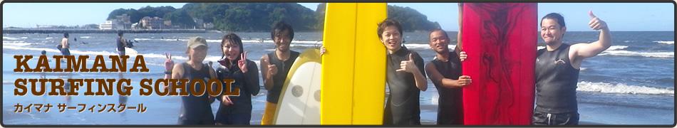 カイマナ湘南サーフィンスクール